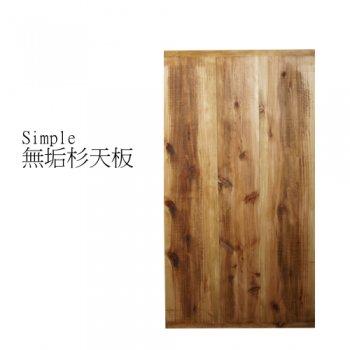 Simple 無垢杉Top board