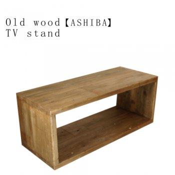 TV stand (足場板古材)