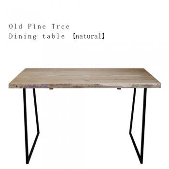 OLD PINE ダイニングテーブル【ナチュラル】