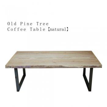 OLD PINE ローテーブル【ナチュラル】