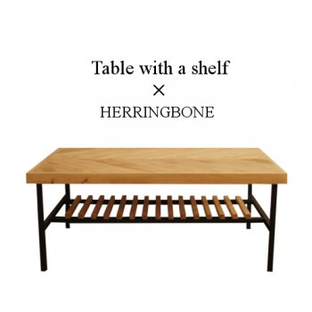棚付き ヘリンボーンローテーブル