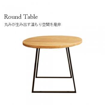 台形脚 丸テーブル