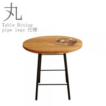 パイプ脚 丸テーブル