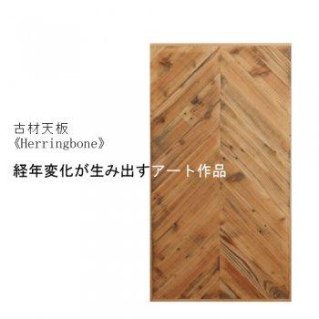 Herringbone 古材天板