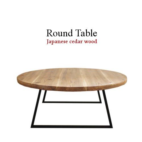 Roundローテーブル