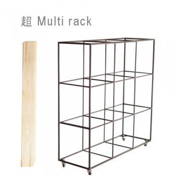超 Multi rack