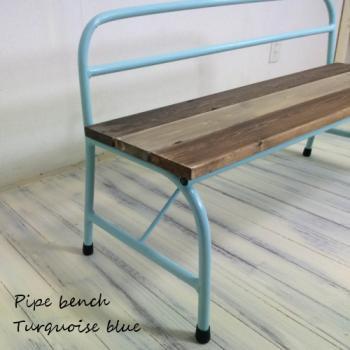 パイプベンチ Turquoise blue