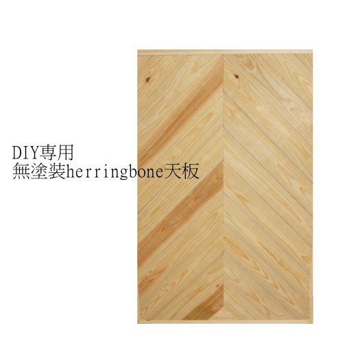 DIY Herringbone天板 無塗装