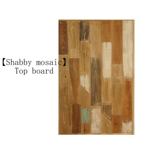 Patchwork Shabby天板
