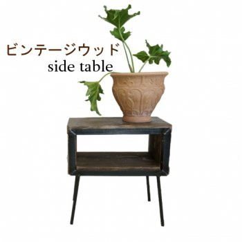 古材 side table