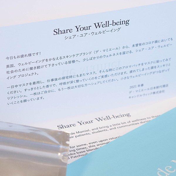 Share Your Well being アルティテュードオイルパッチセット
