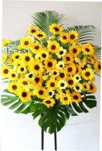 ひまわりいっぱいのスタンド花