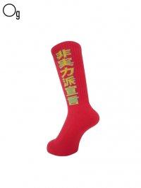 【GanaG Socks】<br>ganag's theme socks / RED