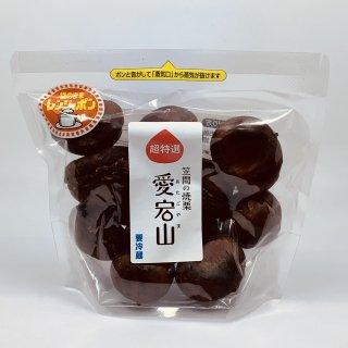 焼栗「愛宕山」超特選1パック