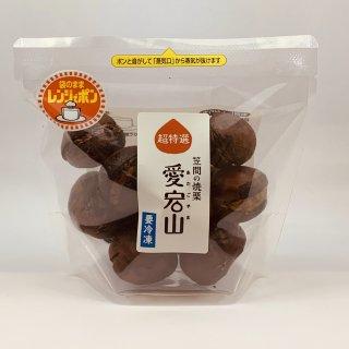 【冷凍】焼栗「愛宕山」超特選1パック