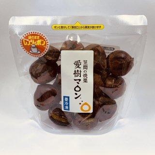 【冷凍】焼栗「愛樹マロン」特選1パック