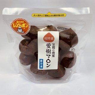 【冷凍】焼栗「愛樹マロン」超特選1パック