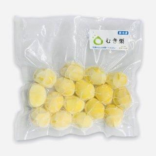 【冷凍】むき栗「愛宕山」1パック