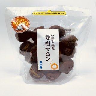 焼栗「愛樹マロン」特選1パック