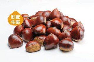 貯蔵生栗「愛樹マロン」1kg