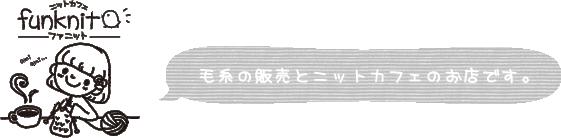 毛糸の販売とニットカフェのお店 funknit(ファニット)