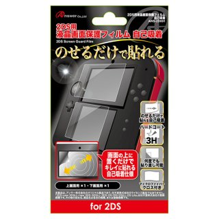 2DS用 液晶画面保護フィルム 自己吸着