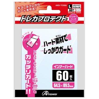 トレーディングカード レギュラーサイズ用「トレカプロテクト」 インナーハード(60枚入り)