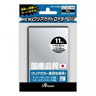 トレーディングカード・アーケードカード用newクリアカードローダー