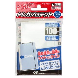 トレーディングカード  レギュラーサイズ用「トレカプロテクト」 ヨコ入れジャストタイプ(100枚入り)