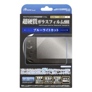 PS VITA2000用 液晶保護フィルム超硬質ガラスフィルム9H ブルーライトカット