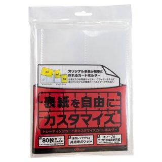 トレーディングカード用 カスタマイズ カードホルダー