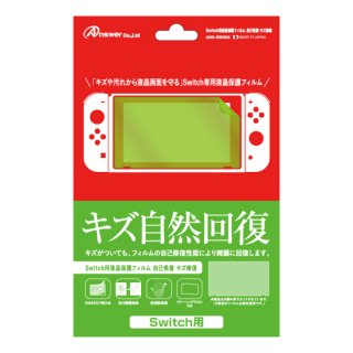 Switch用 液晶保護フィルム 自己吸着 キズ修復