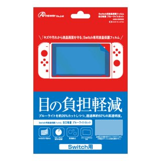 Switch用 液晶保護フィルム 自己吸着 ブルーライトカット