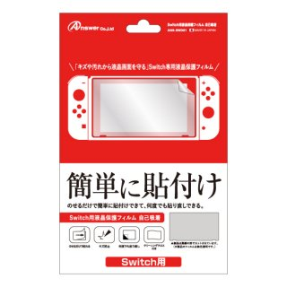 Switch用 液晶保護フィルム 自己吸着