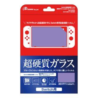 Switch用 液晶保護フィルム 超硬質ガラスフィルム9H ブルーライトカット
