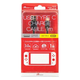 Switch用 USB充電ケーブル 1m