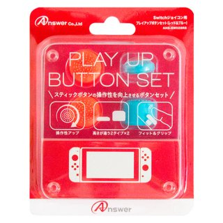 Switchジョイコン用 プレイアップボタンセット