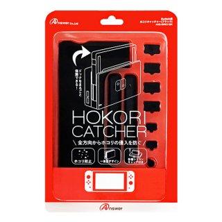 Switch用 ホコリキャッチャー