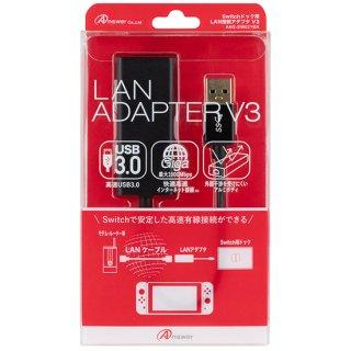 Switch用 LAN接続アダプタV3