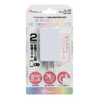ミニスーファミ用 2ポート搭載 USB ACアダプタ ミニ