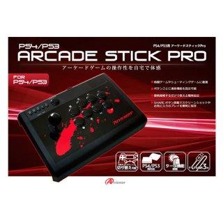 PS4/PS3用 アーケードスティックPro