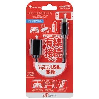 Switch用 USB変換コネクタ