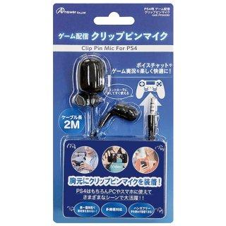 PS4用 ゲーム配信 クリップピンマイク