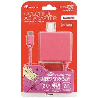 Switch用 カラフルACアダプタ
