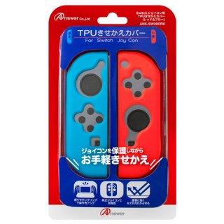 Switchジョイコン用 TPUきせかえカバー