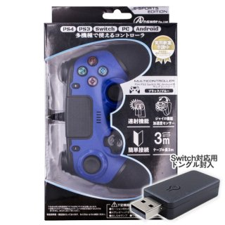 PS4/PS3/Switch/PC/Android用  マルチコントローラ