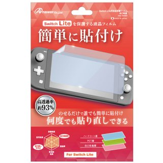 Switch Lite用 液晶保護フィルム 自己吸着