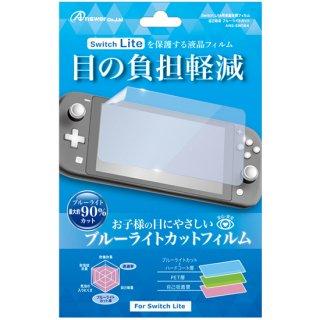 Switch Lite用液晶保護フィルム自己吸着 ブルーライトカット