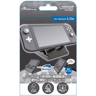Switch Lite用 プレイアップスタンド