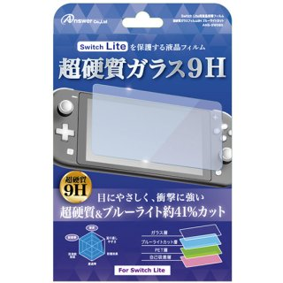Switch Lite用 液晶保護フィルム 超硬質ガラスフィルム9H ブルーライトカット